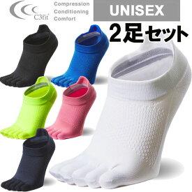 (お得な2個セット)C3fit(シースリーフィット)5本指 アーチサポート ショートソックス【ユニセックス】(信頼の日本国内生産)