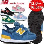 ニューバランス(newbalance)シューズIO313インファント・キッズスニーカー(あす楽即納)