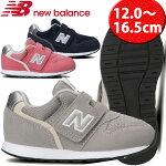 ニューバランス(newbalance)シューズIZ996インファント・キッズスニーカー