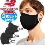 ニューバランス(newbalance)【3枚入り】フェイスマスクウイルス対策洗えるマスクLAO13098EVERYDAYPERFORMANCEMASK即納