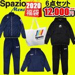 スパッツィオSPAZIOメンズ2020新春福袋!数量限定6点セットスパッチオ(あす楽即納)