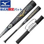 MIZUNO(ミズノ)軟式用ビヨンドマックスギガキングBEYONDMAXGIGAKING野球バット1CJBR134840905ベースボール