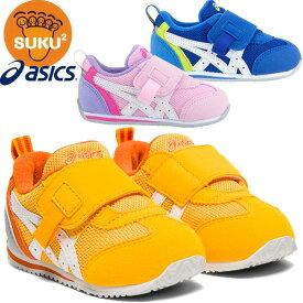 asics アシックスシューズ スクスク(SUKUSUKU) アイダホ BABY KT-ES 2 【キッズ】[ 1144A082 ] すくすく 運動靴 スニーカー(あす楽即納あり)