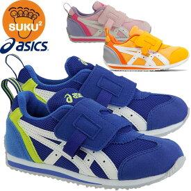 asics アシックスシューズスクスク(SUKUSUKU) アイダホ MINI KT-ES 2 【キッズ】[ 1144A083 ] すくすく 運動靴 スニーカー