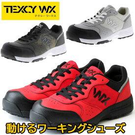【※返品交換不可】訳あり大特価!アシックス 商事 安全靴 ワーキングシューズ TEXCY WX(テクシーワークス) スニーカー ASICS trading WX-0001(あす楽即納)