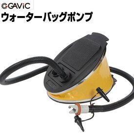 GAViC(ガビック) サッカー・フットサル ウォーターバッグポンプ GC1221 gavic(RO)【RCP】
