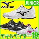 ミズノシューズ MIZUNO マキシマイザー19 ジュニア K1GC1720 MAXIMIZER 【RCP】 【送料無料】