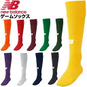 NewBalance ニューバランス ソックス サッカー フットサル ゲーム靴下 ストッキング JASF7388