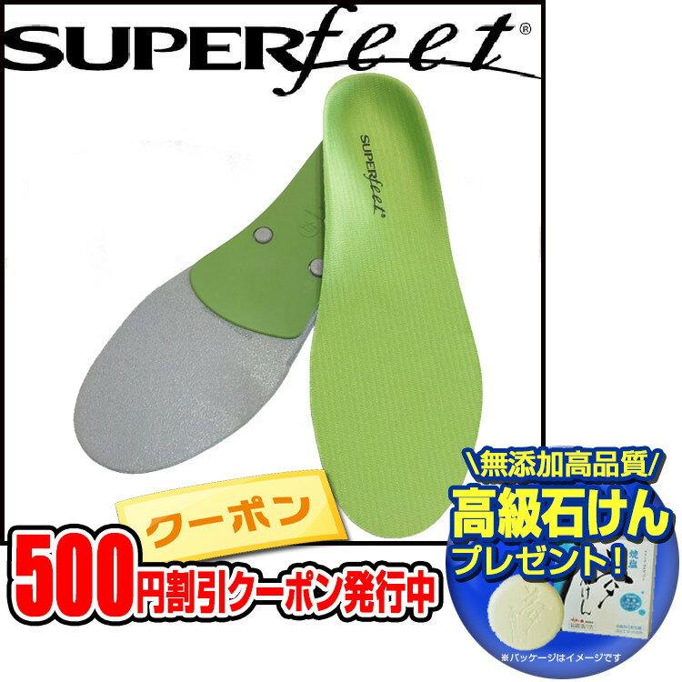 【500円割引クーポンあり!さらに高級石けんプレゼント】スーパーフィート(SUPER feet)インソール グリーン 【11121014】 トリムフィットシリーズ 中敷き