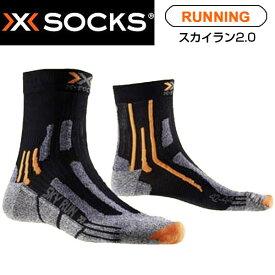 X-SOCKS(エックスソックス) ランニング スカイラン2.0ブラック(RUNNING SKY RUN 2.0) X0204331(あす楽即納あり)