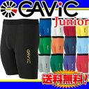 GAViC(ガビック) サッカー・フットサル ストレッチインナースパッツ GA8901(RO)【ジュニア】【RCP】 gavic