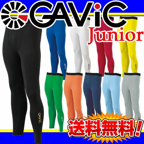 GAViC(ガビック) サッカー・フットサル ストレッチインナースパッツ(LONG) GA8903(RO)【ジュニア】gavic(ランキング1位)