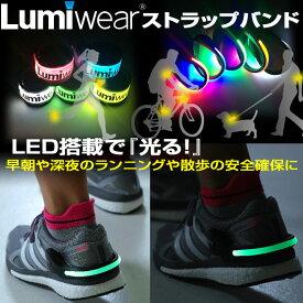 ルミウェア(Lumiwear)ワンタッチで装着出来るLEDライト付きストラップバンド 【LW-SC1】ランニング・サイクリング