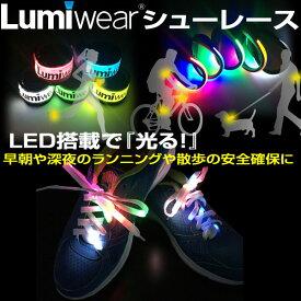 ルミウェア(Lumiwear)LED搭載で光る!LEDライト内蔵シューレース 【LW-SL1】ランニング・サイクリング