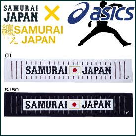 大特価30%OFF!asics アシックス 侍ジャパン マフラータオル BAQ750 ストライプ 応援グッズ