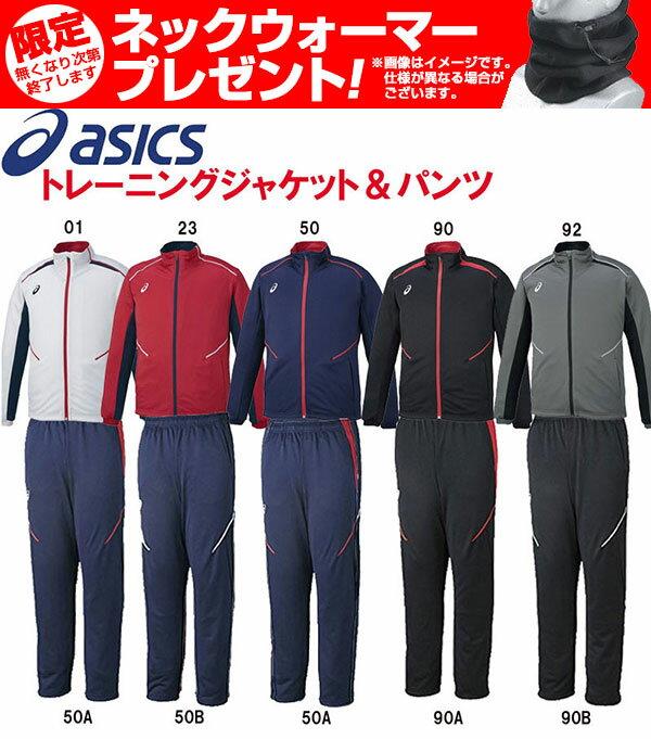 アシックス(asics)ウェアトレーニングジャケット・パンツ上下セット XAT10T-XAT20T ジャージ 【メンズ】 (set)