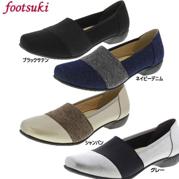 アシックス 商事 カジュアルシューズ footsuki(フットスキ)パンプス 【レディース】[ FS-15260 ]