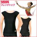ササキスポーツ(SASAKI) 新体操 ウェア フレンチトップ 7046