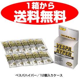 VESPA(ベスパスポーツサプリメント) ベスパ ハイパー VESPA HYPER(9g×12個入ケース) 309125 【サプリメント】