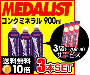 【コンクミネラル 3本セット】さらに!(170mL用3袋セット)MEDALIST( メダリスト ) クエン酸コンクミネラル 900mL×3本(1本で約27L分) (アリスト)(あす楽即納)