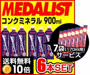 【コンクミネラル 6本セット】さらに!(170mL用7袋プレゼント)MEDALIST( メダリスト ) クエン酸コンクミネラル 900mL×6本(1本で約27L分) クエン酸サプリメント (アリスト)(あす楽即納)