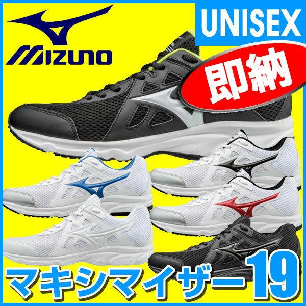 ミズノ MIZUNO ランニングシューズ マキシマイザー 19 MAXIMIZER K1GA1700 K1GA1702 メンズ 幅広ワイド(あす楽即納)