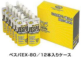 VESPA(ベスパスポーツサプリメント) VESPA EX-80(80ml ×12個入ケース) 551081 【サプリメント】