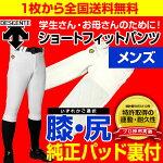 大特価50%OFF!デサント(DESCENTE)メンズ野球ユニフォームパンツショートフィット練習着DB-1014P-SWHTC-022C-024