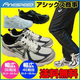 アシックス 商事(asics TRADING)ランニングシューズ 幅広 ファインスピード FR-001 S FINESPEED メンズ レディース