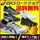 アシックス ランニングシューズ ジョグ100 jog100 TJG134 asics ロードジョグ ワイドモデル 運動靴 【メンズ】【レデ…