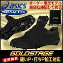 17SS アシックス スパイク ベースボール(asics/野球 )ゴールドステージ スクールオーダー マジックベルトタイプ GML…