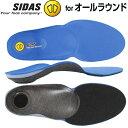 シダス(SIDAS) 衝撃吸収インソール アクションプラス 3132321 オールラウンド中敷き フラッシュフィット