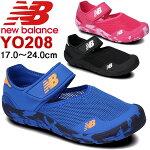 (3/28出荷予約)ニューバランス(NewBalance)キッズウォーターシューズサンダルYO208(17.0-24.0cm)ジュニア子供靴男の子女の子スニーカー