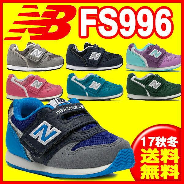 17FW ニューバランス(NewBalance) FS996 キッズシューズ インファント (あす楽即納)