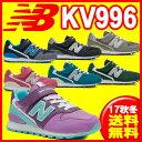 17FW ニューバランス(NewBalance) KV996 キッズシューズ ジュニア (あす楽即納あり)【RCP】 【送料無料】