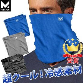 ミッション(MISSION) クーリングフェイスマスク 夏用マスク 冷感素材 マルチクールネックゲイタ—