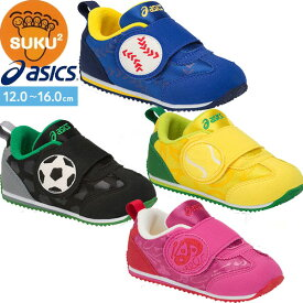 asics アシックス スクスク(SUKUSUKU) キッズ ジュニア シューズ SPORTS PACK BABY [ 1144A001 ] すくすく(運動靴 子供靴 男の子 女の子 スニーカー)