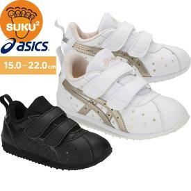 asics アシックス すくすく スクスク キッズ ジュニア シューズ コルセアMINI SL 1144A003 SUKUSUKU 運動靴 子供靴 男の子 女の子 スニーカー)