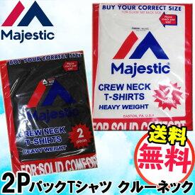 マジェスティック(Majestic)2PパックTシャツ クルーネック 半袖 CM07-MC-S001 メンズ