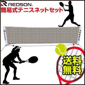 レッドソン REDSON 簡易式テニスネットセット [ RK-STNET ] redson テニス バドミントン