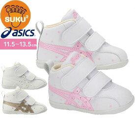 アシックス asics キッズ ジュニア シューズ スクスク ファブレファースト FIRST SL 3 TUF123 すくすく 運動靴 スニーカー(運動靴 子供靴 男の子 女の子 スニーカー)