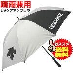 DESCENTE(デサント)UVケア全天候型アンブレラ傘DMC-9000-SLVUVカット(あす楽即納あり)