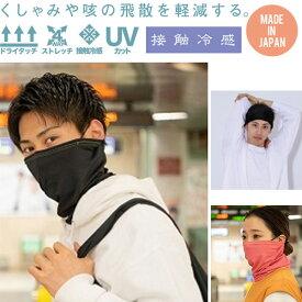 ドライタッチ フェイス マスク 接触冷感で夏用マスクとして!UVカット 新型コロナウイルス対策(日本製)(ベンマスク)(即納)