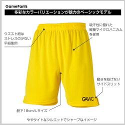 【全品送料無料&ポイント最大12倍】GAViC(ガビック)サッカー・フットサルゲームパンツGA6201(RO)【ユニセックス】【送料無料】