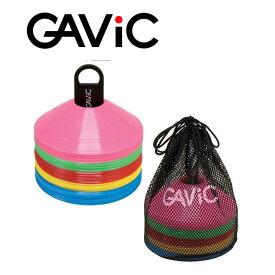 GAViC(ガビック) サッカー・フットサル マーカーセット GC1200(RO)【RCP】gavic