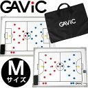 GAViC(ガビック) サッカー・フットサル 作戦板 タクティクスボードM GC1301(RO)【RCP】 gavic【送料無料】