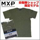 自衛隊ショップ販売MXP(マキシフレッシュ) Tシャツ MXT1001 消臭・抗菌 アンダーウェア インナー 【メンズ】(即納)