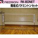 レッドソン REDSON バドミントン ネットセット(簡易式) [ RK-BDNET ] redson