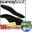 スーパーフィート(SUPER feet)インソール ブラック 【11121034】 トリムフィットシリーズ 中敷き【RCP】 【送料無料】