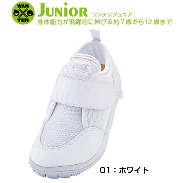 asics アシックス すくすく スクスク キッズ ジュニア シューズ 上履きCP Jr. [ TUU108 ] SUKUSUKU 上靴(運動靴 子供靴 男の子 女の子 スニーカー)